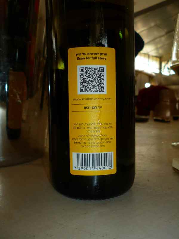 2009 Midbar Semillon - back label-small