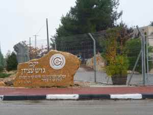 Gush Etzion Winery sign from the road
