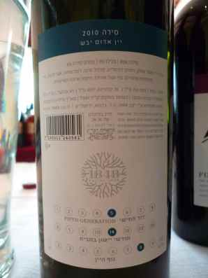 2010 1848 Syrah, 5th generation - back label_
