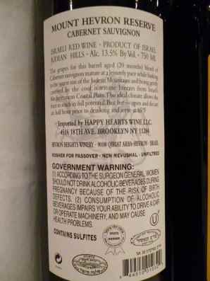 2005 Hevron Heights Mount Hevron Cabernet Sauvignon, reserve - back label-