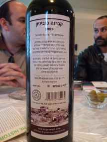 2009 Har Bracha Cabernet Sauvignon, Highlander, Gold - back label