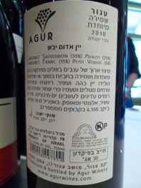 2010 Agur Special Reserve - back label-