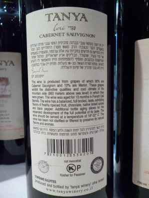 2010 Tanya Cabernet Sauvignon, Ivri, Reserve - back label-