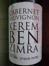 2006 Adir Cabernet Sauvignon