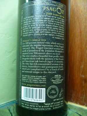 2008 Psagot Shiraz, Single Vineyard - back label