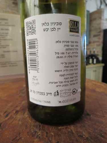 2012 Ella Valley Sauvignon Blanc - back label