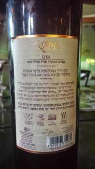 2009 Kitron Lika, Reserve - back label