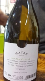 2013 Matar Sauvignon Blanc and Semillon - bl