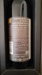 2012 Tabor Limited Edition, Cabernet Sauvignon, 1:11,000 - bl